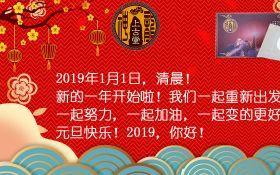 感恩2018,祝福2019,上古堂祝您元旦快乐!