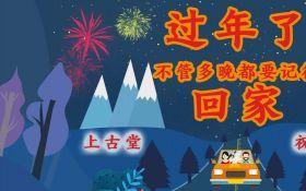 神龍上古堂祝您和家人2019新春快乐健康吉祥