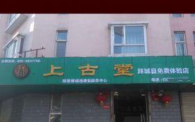 欢迎大家光临新疆拜城上古堂店