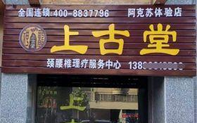 上古堂加盟店