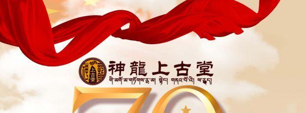 上古堂的15年,中国的70年,祝祖国更加繁荣昌盛