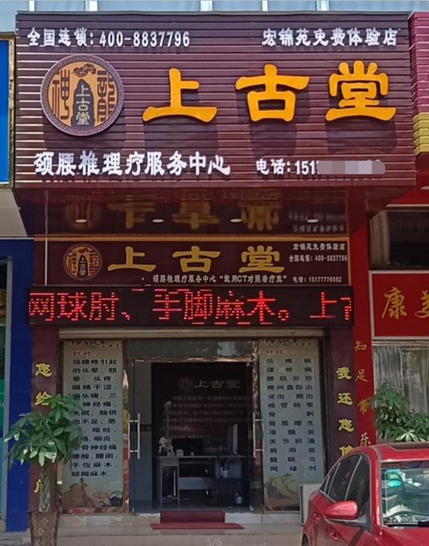 神龍上古堂广西南宁4店.jpg